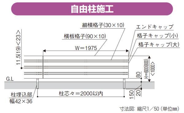 YKKルシアス フェンスシリーズ「H03型」