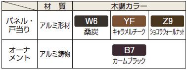 YKK門扉「BW04型」