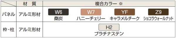YKKルシアス フェンスシリーズ「F03型」