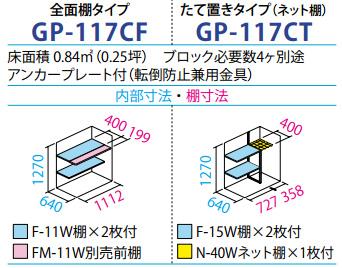 タクボ物置GP-117C(間口1120mm×奥行750mm×高さ1400mm)
