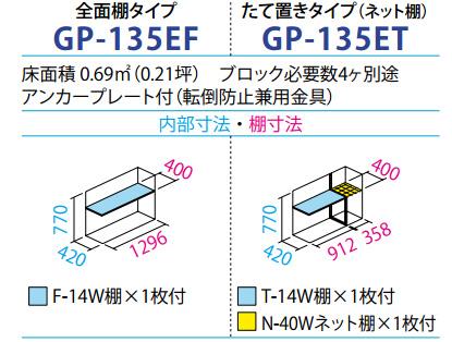 タクボ物置GP-135E(間口1304mm×奥行530mm×高さ900mm)