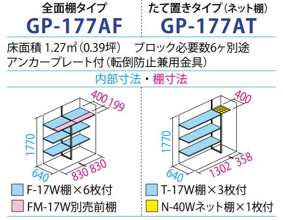 タクボ物置GP-177A(間口1695mm×奥行750mm×高さ1900mm)