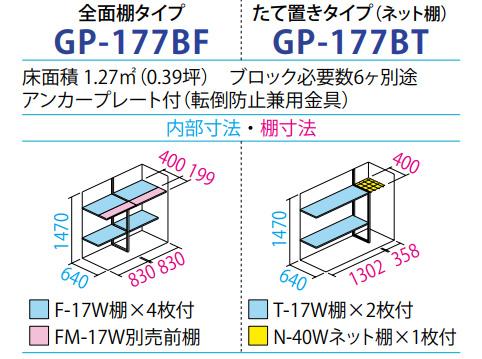 タクボ物置GP-177B(間口1695mm×奥行750mm×高さ1600mm)