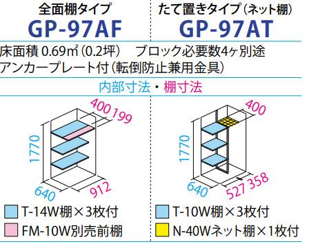 タクボ物置GP-97A(間口920mm×奥行750mm×高さ1900mm)