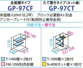 タクボ物置GP-97C(間口920mm×奥行750mm×高さ1400mm)