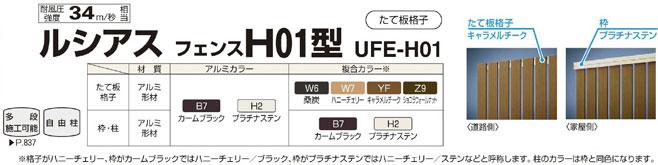 YKKルシアス フェンスシリーズ「H01型」
