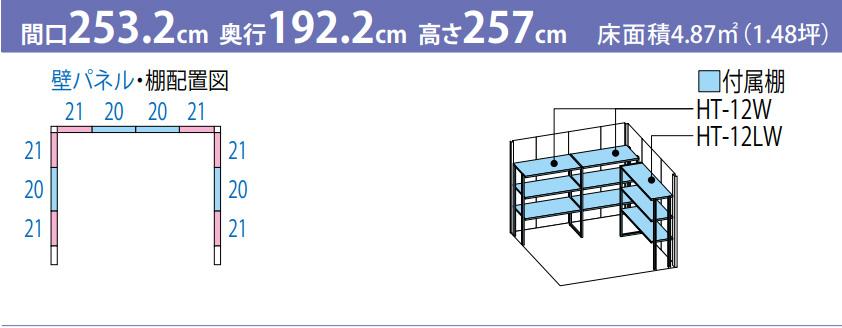 タクボ物置JN-2519(間口2532mm×奥行1922mm×高さ2570mm)