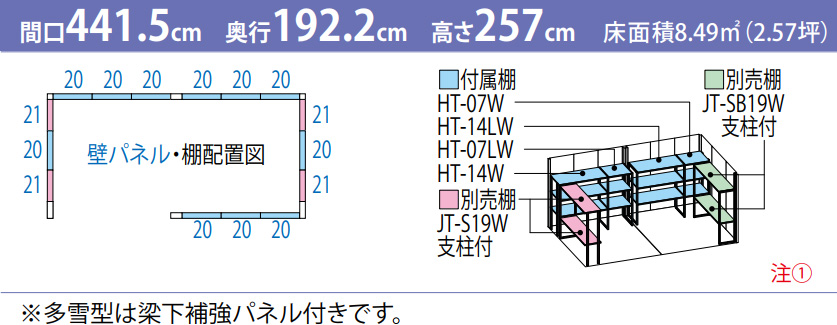 タクボ物置JN-4419(間口4415mm×奥行1922mm×高さ2570mm)