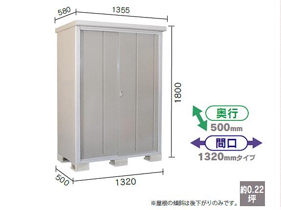 サンキン物置ロータス「LOTUS1305」棚板付き