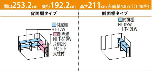 タクボ物置ND-2519(間口2532mm×奥行1922mm×高さ2110mm)