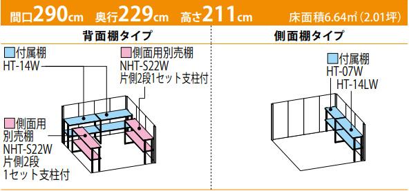 タクボ物置ND-2922(間口2900mm×奥行2290mm×高さ2110mm)