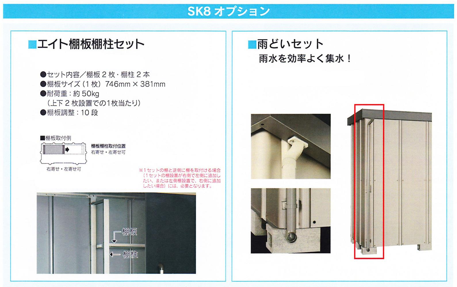 サンキン物置SK8(エスケー8)-50(間口1800mm×奥行800mm×高さ1940mm)