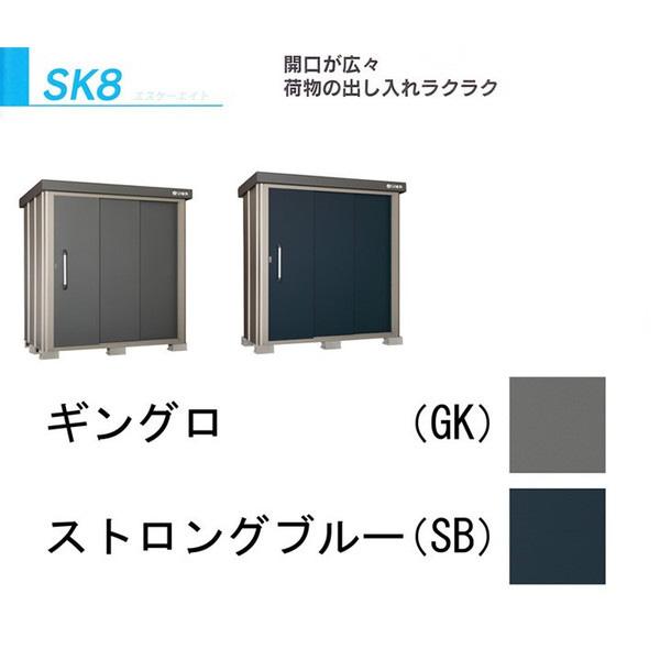 サンキン物置SK8(エスケー8)-100(間口2200mm×奥行1600mm×高さ1940mm)