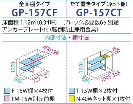タクボ物置GP-157C(間口1488mm×奥行750mm×高さ1400mm)