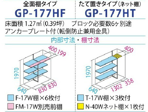 タクボ物置GP-177H(間口1695mm×奥行750mm×高さ2100mm)