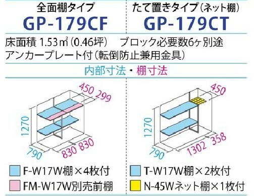 タクボ物置GP-179C(間口1695mm×奥行900mm×高さ1400mm)