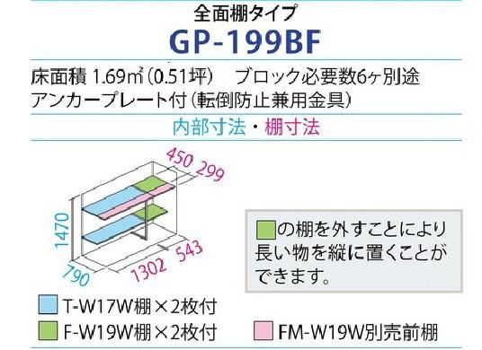 タクボ物置GP-199B(間口1879mm×奥行900mm×高さ1600mm)