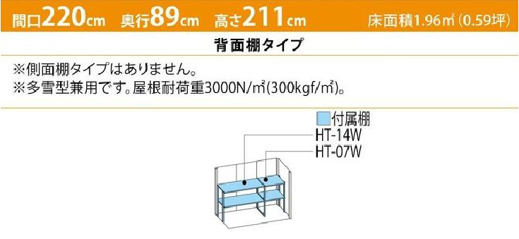 タクボ物置ND-2208(間口2200mm×奥行890mm×高さ2110mm)