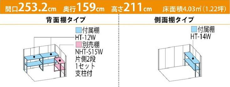 タクボ物置ND-2515(間口2532mm×奥行1590mm×高さ2110mm)