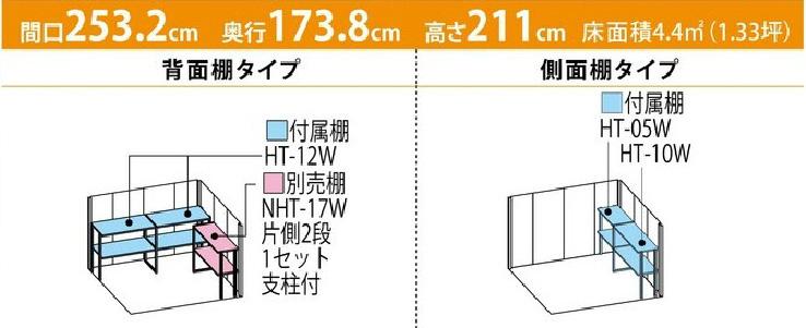 タクボ物置ND-2517(間口2532mm×奥行1738mm×高さ2110mm)