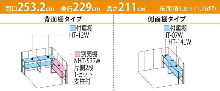 タクボ物置ND-2522(間口2532mm×奥行2290mm×高さ2110mm)