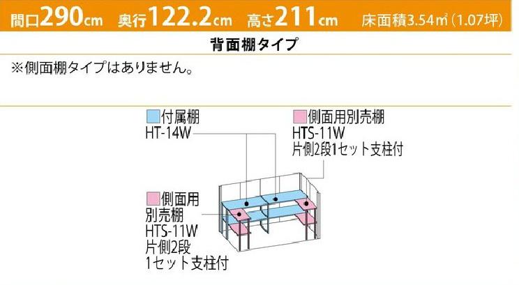 タクボ物置ND-2912(間口2900mm×奥行1222mm×高さ2110mm)