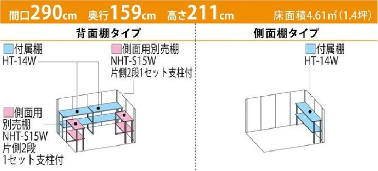 タクボ物置ND-2915(間口2900mm×奥行1590mm×高さ2110mm)