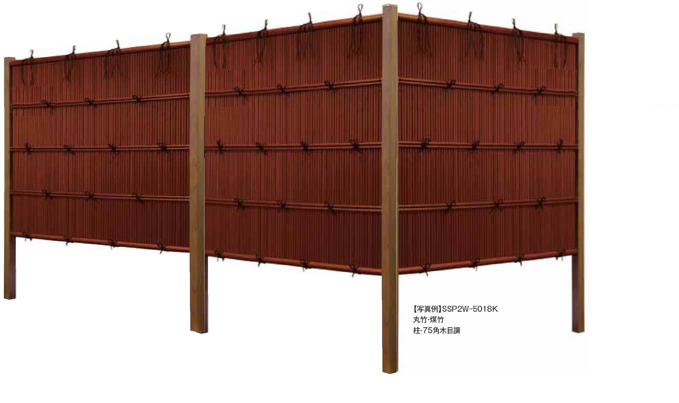 「縦みす垣P2型 両面 柱見せタイプ(すす竹木目調角柱)」