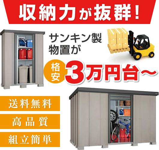 サンキン物置3万円台~