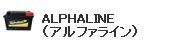 ALPHALINE(アルファライン)