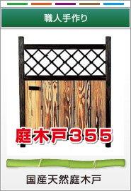 国産天然庭木戸
