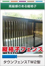 縦格子タウンフェンス