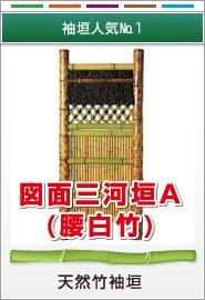 天然竹袖垣