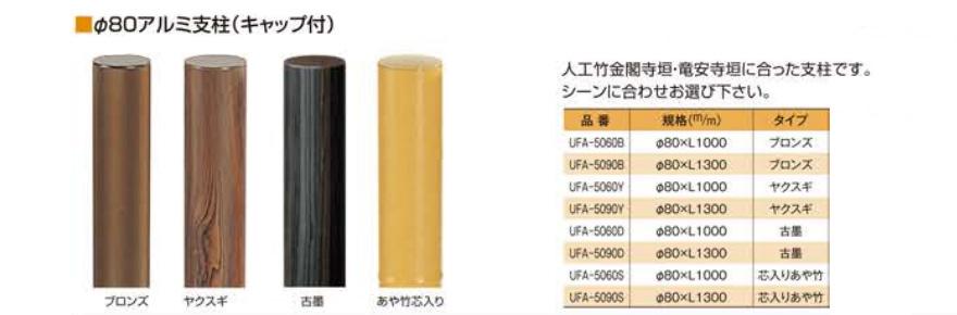 人工竹「竹フェンス」用柱