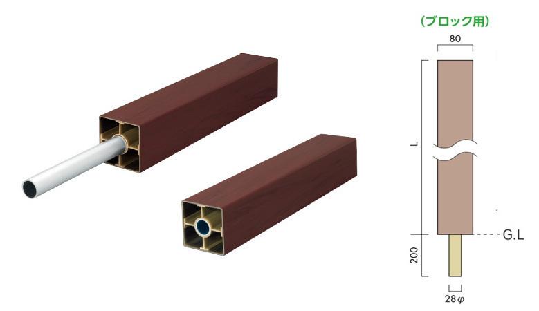 樹脂製ポール 木目調ラッピング柱 80角 キャップ付き