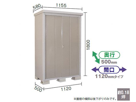サンキン物置ロータス「LOTUS1105」棚板付き
