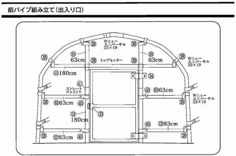 ビニールハウス 蝶番式扉 3.8坪