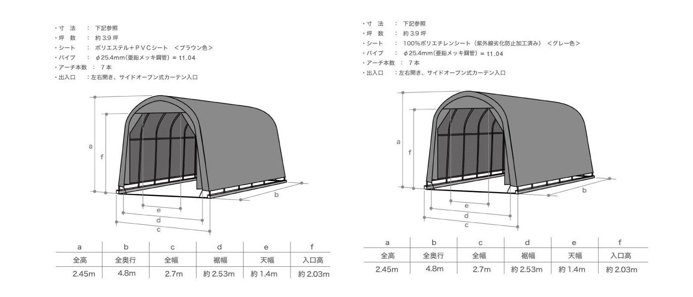 中型BOX用 パイプ車庫 ベース式車庫 幅2.7m×奥行4.8m×高さ2.5m