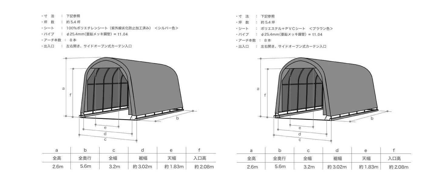 大型BOX用 パイプ車庫 ベース式車庫 幅3.2m×奥行5.6m×高さ2.6m