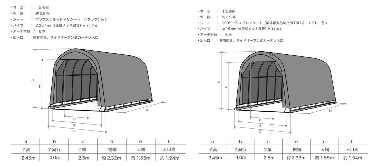 大型BOX用 パイプ車庫 埋込み式車庫 幅3.2m×奥行5.6m×高さ2.6m