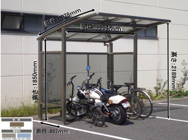 自転車・バイク置場「サイクルプラザ」ポリカ材付