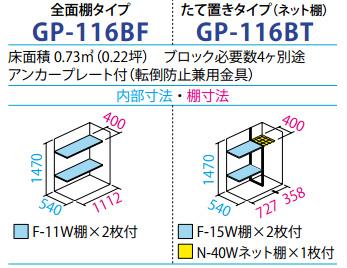 タクボ物置GP-116B(間口1120mm×奥行650mm×高さ1600mm)