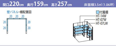 タクボ物置JN-2215(間口2200mm×奥行1590mm×高さ2570mm)