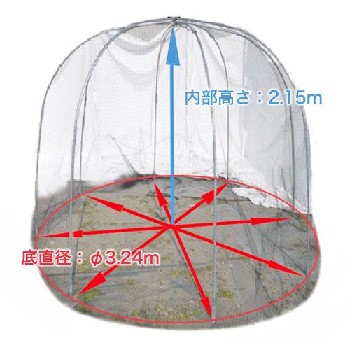 ドーム型果樹ネット(スタンダード)パイプ差込式防鳥ネット KD-400