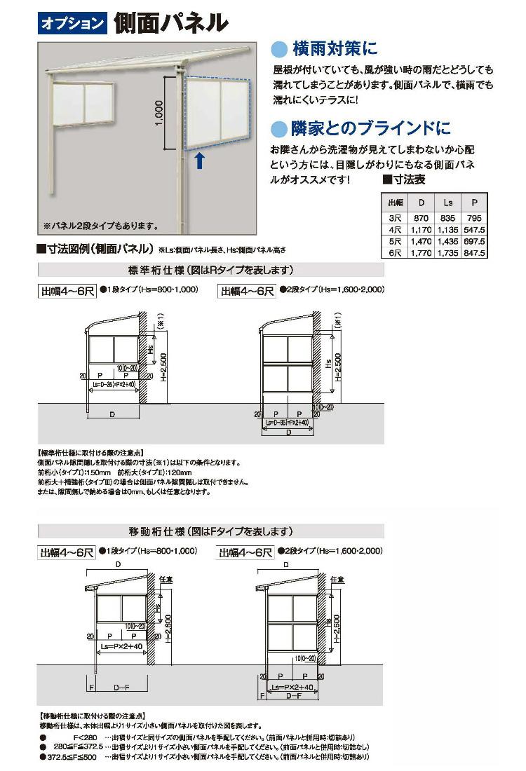 R屋根タイプ 「オリジナルテラス」2階用 移動桁仕様 ポリカ屋根材付