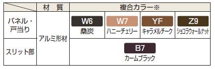 YKK門扉「BW02型」