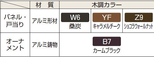 YKK門扉「BW03型」