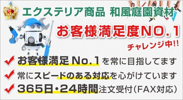 DIY(日曜大工)で格安リフォーム!格安エクステリア商品 日本一最安値にチャレンジ中