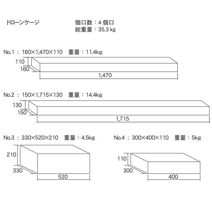 スチール製ドローンケージ 間口3m×奥行3m×高さ2.5m
