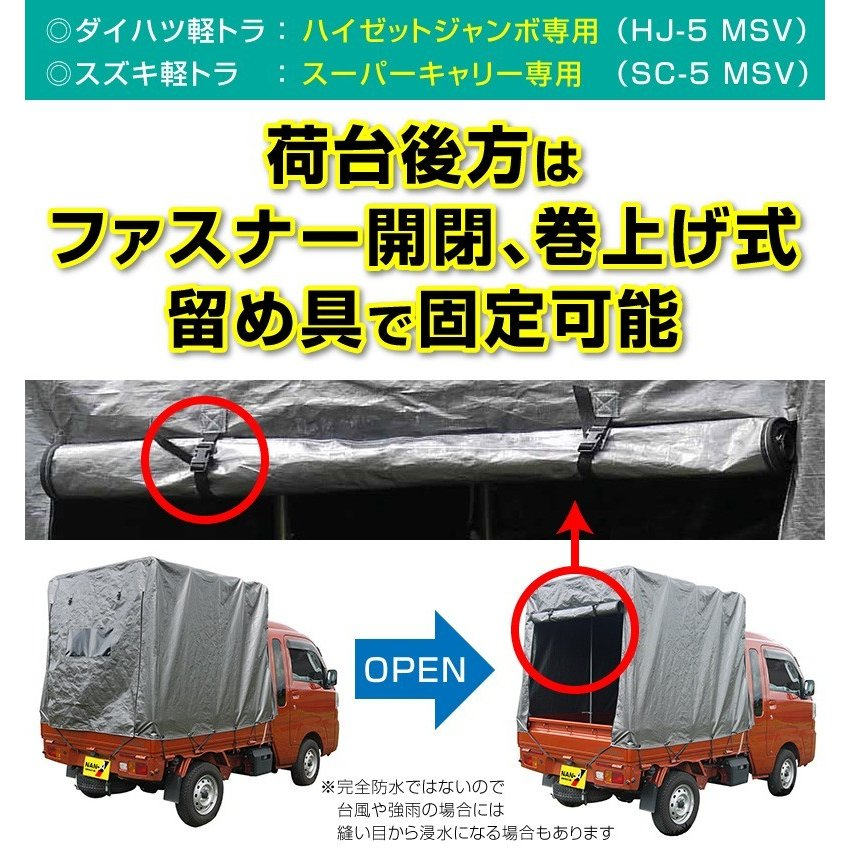 軽トラック幌セット ダイハツ軽トラ ハイゼットジャンボ専用